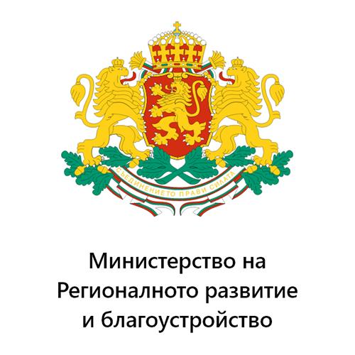 Logo_МинистерствоНаРегионалнотоРазвитие