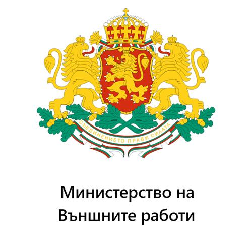 Logo_МинистерствоНаВъншнитеРаботи